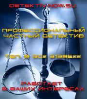 Детективные услуги волгоград