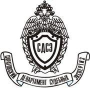 Саратовский Департамент Судебных Экспертиз
