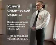 Группа компании «ВОСТОК-ОХРАНА» Услуги физ.охраны на территории Сибири